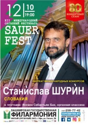 XII Международный органный фестиваль «SAUERFEST»: Станислав Шурин (Словакия)