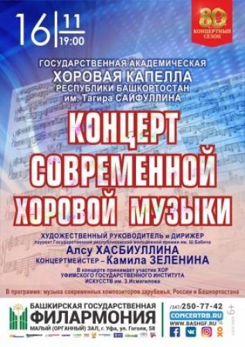 Концерт современной хоровой музыки
