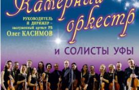 Филармония приглашает на концерт Камерного оркестра под руководством Олега Касимова