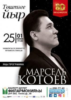 "Концерт Марселя Кутуева ""Сон о будущем"""