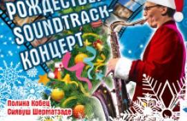 Эстрадно-джазовый оркестр БГФ готовит рождественский концерт киномузыки