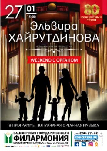 """Концерт для всей семьи """"Weekend с органом"""""""