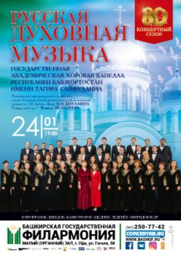 """Концерт """"Русская духовная классика"""""""