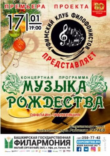 """""""Музыка рождества"""" от Уфимского клуба филофонистов"""