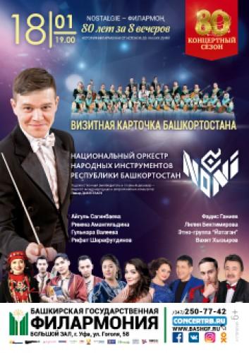 «Nostalgie – ФиларМоң. 80 лет за 8 вечеров»: НОНИ РБ