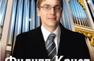 Впервые в Уфе выступит органист из Германии Филипп Крист