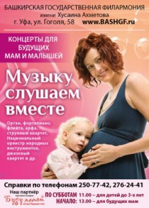 "Концерт ""Музыку слушаем вместе"""