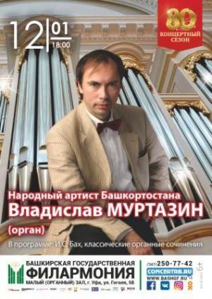 Органный концерт Владислава Муртазина