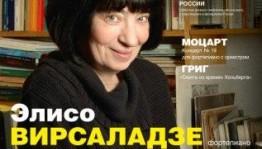 «Всероссийский виртуальный концертный зал» приглашает на концерты