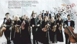 "The Kazan Chamber Orchestra ""La Рrimavera"" will perform at the only concert in Ufa"