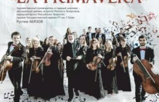 """The Kazan Chamber Orchestra """"La Рrimavera"""" will perform at the only concert in Ufa"""
