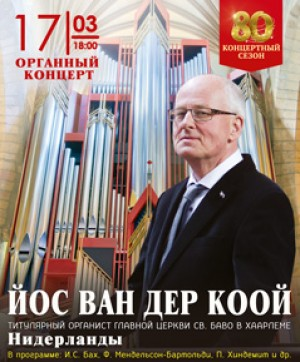 For the first time an organist from the Netherlands, Jos Van der Kooi, will perform in Ufa