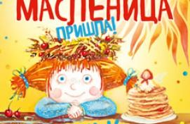 Башгосфилармония им. Х.Ахметова устроит Широкую масленицу