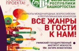 Юношеская филармония Республики Башкортостан приглашает на закрытие сезона