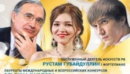 Концерт «Европа-Азия» молодых музыкантов пройдёт в башкирской филармонии