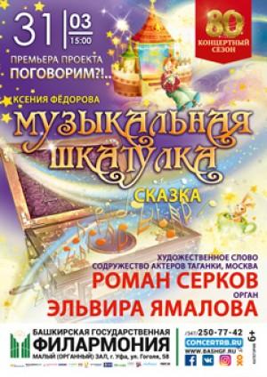 """Башгосфилармония приглашает на сказку """"Музыкальная шкатулка"""" Ксении Федоровой"""