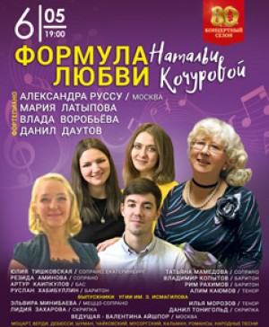 "Концерт ""Формула любви Натальи Кочуровой"""