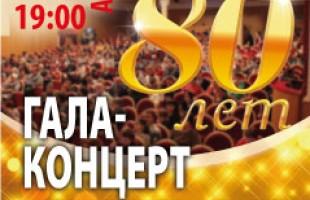 Юбилейный сезон БГФ им.Х.Ахметова завершится концертом цикла «Nostalgie – ФиларМоң. 80 звёздных лет за 8 вечеров»