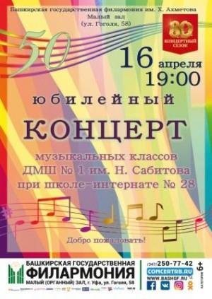 Юбилейный концерт музыкальных классов ДМШ № 1 им. Н. Сабитова