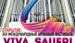 До Международного органного фестиваля «SAUERFEST» осталось десять дней