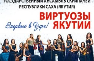 """В Уфе впервые выступит ансамбль скрипачей """"Виртуозы Якутии"""""""