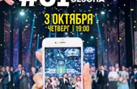Известна дата открытия 81-го сезона Башкирской филармонии