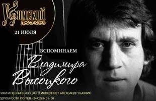 """В Уфе пройдёт концерт """"Вспоминаем Владимира Высоцкого"""""""