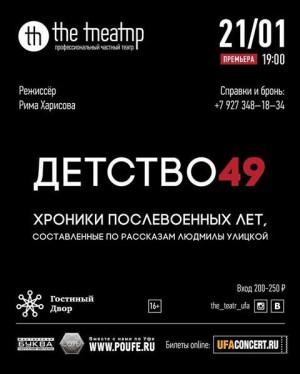 """Спектакль """"Детство 49"""""""