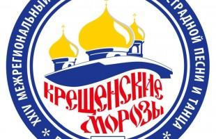 Межрегиональный фестиваль-конкурс эстрадной песни и танца «Крещенские морозы» стартует на этой неделе в Бирске
