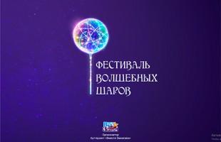 В Уфе проведут Фестиваль волшебных шаров