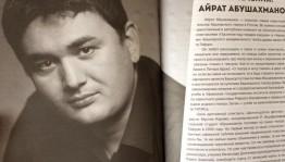 Имя башкирского режиссера Айрата Абушахманова вошло в топ-30 молодых лидеров российского театрального процесса