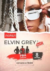 "Новая программа: ""Elvin Grey"""