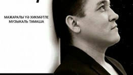 В Уфе Марсель Кутуев приглашает на сольный концерт