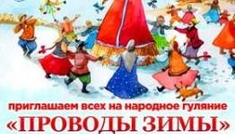 """Концертный зал """"Башкортостан"""" приглашает на проводы зимы"""