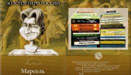 Новое  издание о творчестве башкирского сатирика Марселя Салимова поступит в библиотеки республики