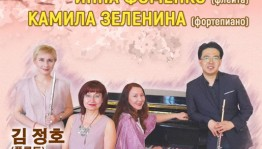 In the Concert Hall named after F. Shalyapin flutist Kim Zhungo will perform