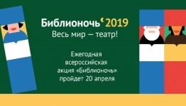 Централизованная библиотечная система Нефтекамска присоединится к всероссийской акции «Библионочь - 2019»