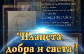 """Уфимцев приглашают на выставку """"Планета добра и света"""" художественного отделения ДШИ №3"""