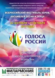 Всероссийский фестиваль хоров, ансамблей песни и танца «Голоса России»