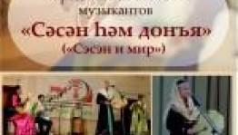 Концерт народных мастеров слова, сказителей, музыкантов «Сэсэн и Мир» состоится в Уфе