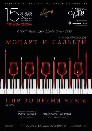 """Вечер одноактных опер """"Моцарт и Сальери"""" и """"Пир во время чумы"""""""