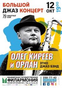 Большой концерт  Этно-джаз ансамбля «Орлан» Олега Киреева