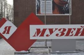 В Уфе открылся арт-объект «Я люблю музей»