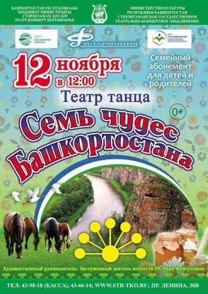 «Семь чудес Башкортостана»