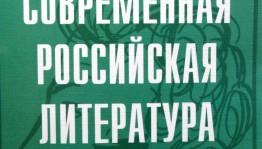 Имя писателя Марселя Салимова включено в энциклопедию «Современная российская литература»