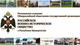 В Уфе состоится заседание регионального отделения Российского военно-исторического общества