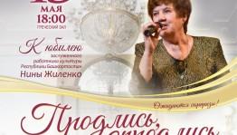 В Уфе состоится концерт, посвященный юбилею заслуженного работника культуры РБ Нины Жиленко