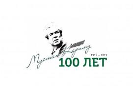 В Уфе пройдет Международная научно-практическая конференция «Мустаевские чтения»