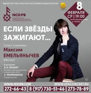 Национальный симфонический оркестр Республики Башкортостан приглашает на концерт с Максимом Емельянычевым