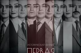 В День Республики все желающие смогут бесплатно увидеть фильм «Первая Республика» Булата Юсупова